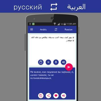 Russian Arabic Translator screenshot 3