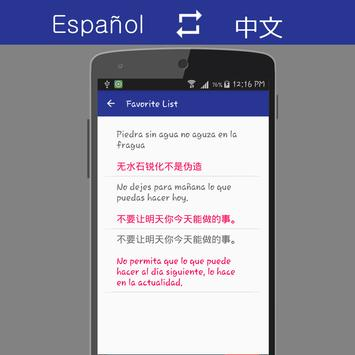 Spanish Chinese Translator screenshot 6