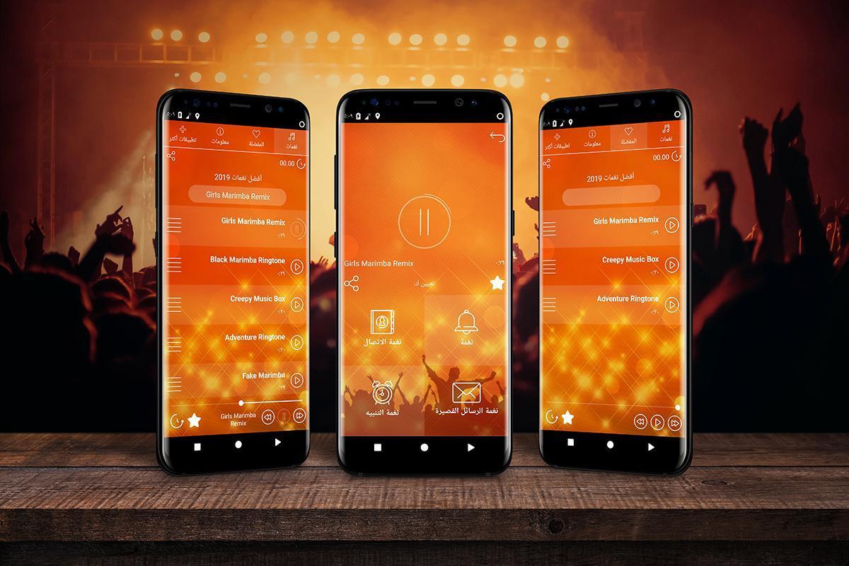 اجمل نغمه رنين للهاتف 2020 | mp3 مجانا for Android - APK Download
