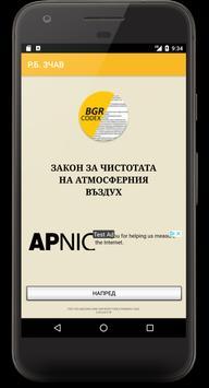 Р.Б. ЗЧАВ poster