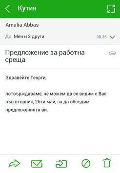 ABV Mail screenshot 4