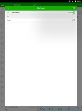ABV Mail screenshot 10