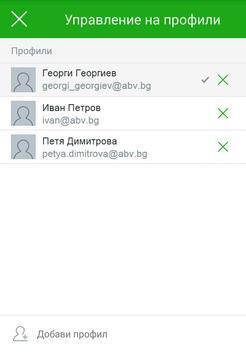 ABV Mail screenshot 1