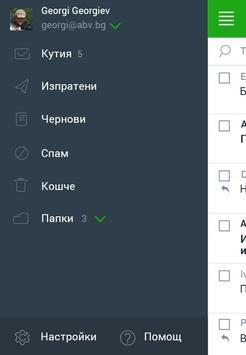 ABV Mail screenshot 2