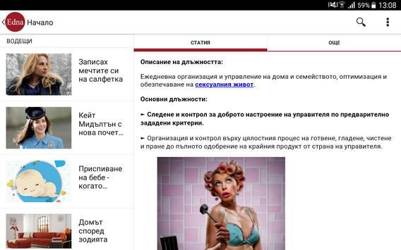 Edna.bg скриншот 23