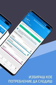 MyTelenor screenshot 1