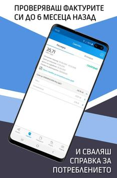 MyTelenor screenshot 5
