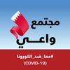 BeAware Bahrain أيقونة