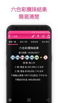 六合彩 poster
