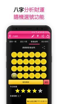 六合彩 screenshot 2