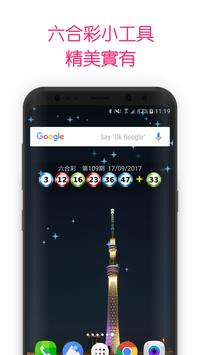 六合彩 screenshot 7