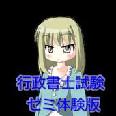 行政書士試験ゼミ体験版 icon
