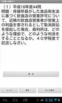 行政書士試験ゼミ体験版 screenshot 2