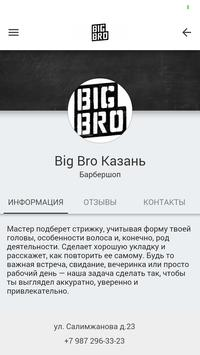 Big Bro screenshot 3