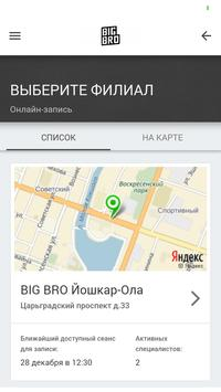 Big Bro screenshot 1