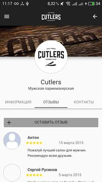 CUTLERS screenshot 4