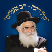 הרב יורם אברג'ל icon