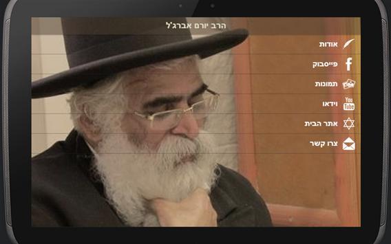 הרב יורם אברג'ל screenshot 2