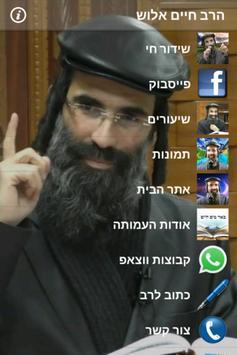 הרב חיים אלוש poster