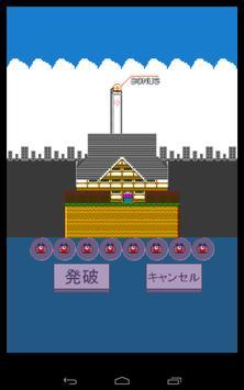 解体発破 screenshot 4