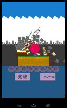 解体発破 screenshot 5