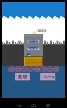 解体発破 screenshot 1