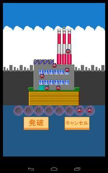 解体発破 screenshot 2