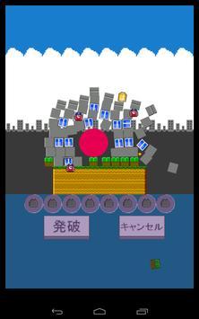 解体発破 screenshot 3