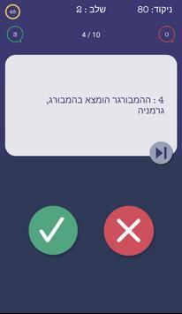אלוף העולם screenshot 4