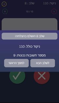 אלוף העולם screenshot 5