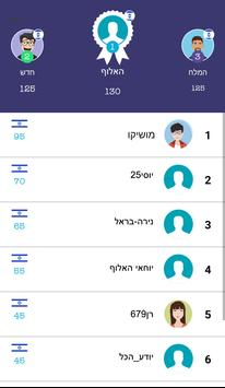 אלוף העולם screenshot 3