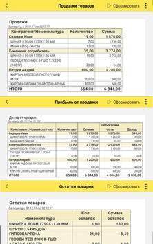 Учет для малого бизнеса screenshot 3