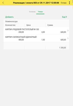 Учет для малого бизнеса screenshot 11