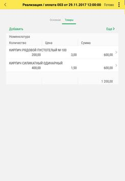 Учет для малого бизнеса screenshot 5