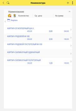 Учет для малого бизнеса screenshot 6