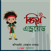 bijoy 2003 zip file free download