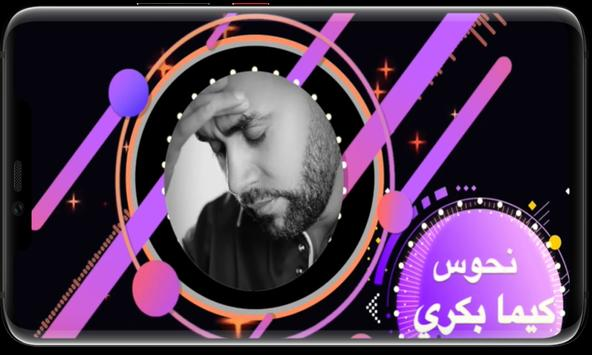 Bilal Sghir (Manich kima bekri ) screenshot 1
