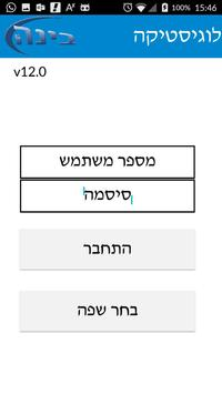 לוגיסטיקה screenshot 3