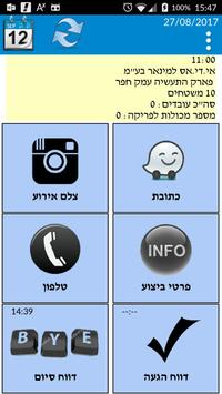 לוגיסטיקה screenshot 4