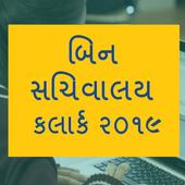 Bin Sachivalay Clerk Exam 2019 icon