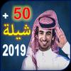 جميع شيلات فهد بن فصلا 2019 أيقونة