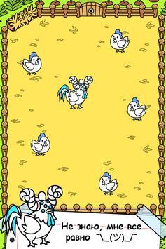 Chicken Evolution скриншот 1