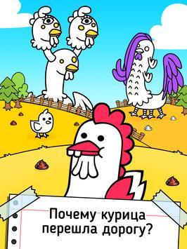 Chicken Evolution скриншот 4