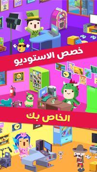 محبي اليوتيوب - لعبة التأثير تصوير الشاشة 3