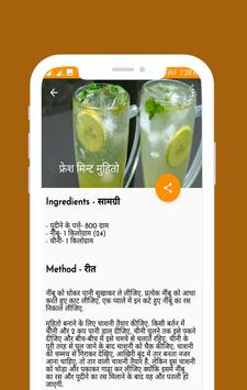 Juice Diet Recipes in Hindi screenshot 3