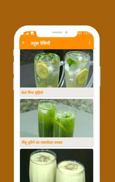 Juice Diet Recipes in Hindi screenshot 1