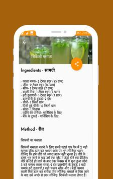 Juice Diet Recipes in Hindi screenshot 4