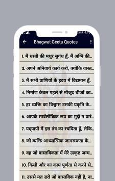 BhagwatGeeta Quotes in Hindi screenshot 2