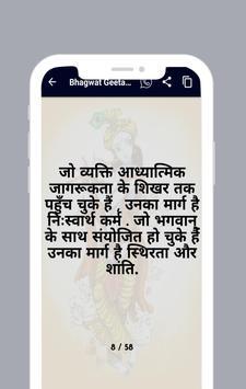 BhagwatGeeta Quotes in Hindi screenshot 3