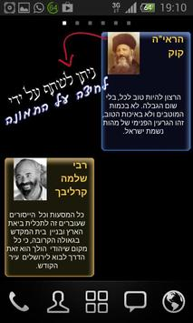 Rav kook daily quotes poster